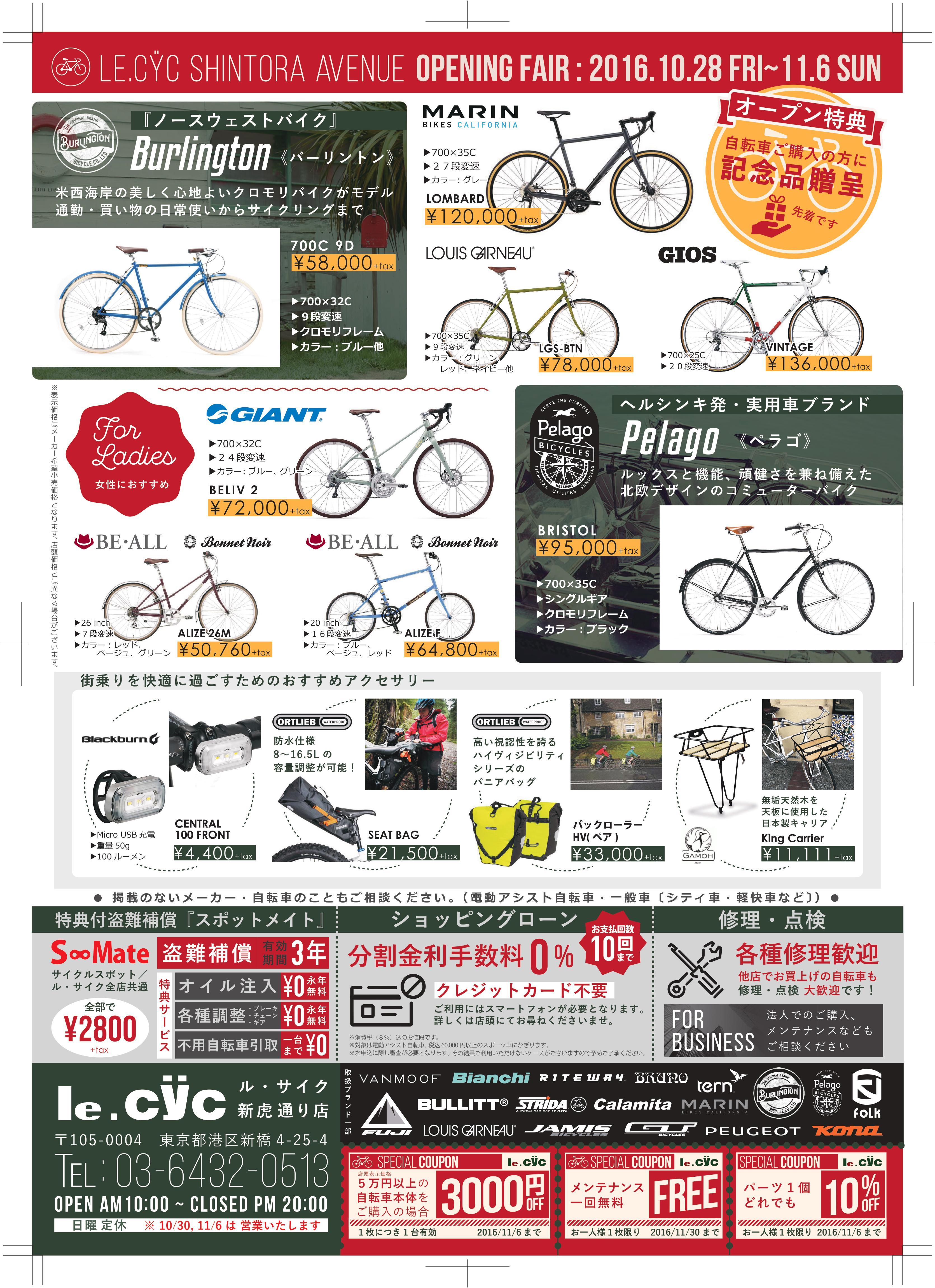 ルサイク新虎通り店チラシ2