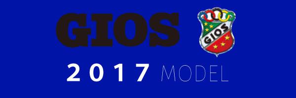 2017年モデルGIOS(ジオス)