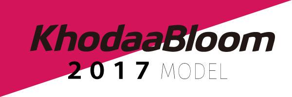 2017年モデルKhodaa bloom(コーダブルーム)