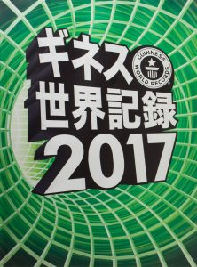 guinness_world_records_2017