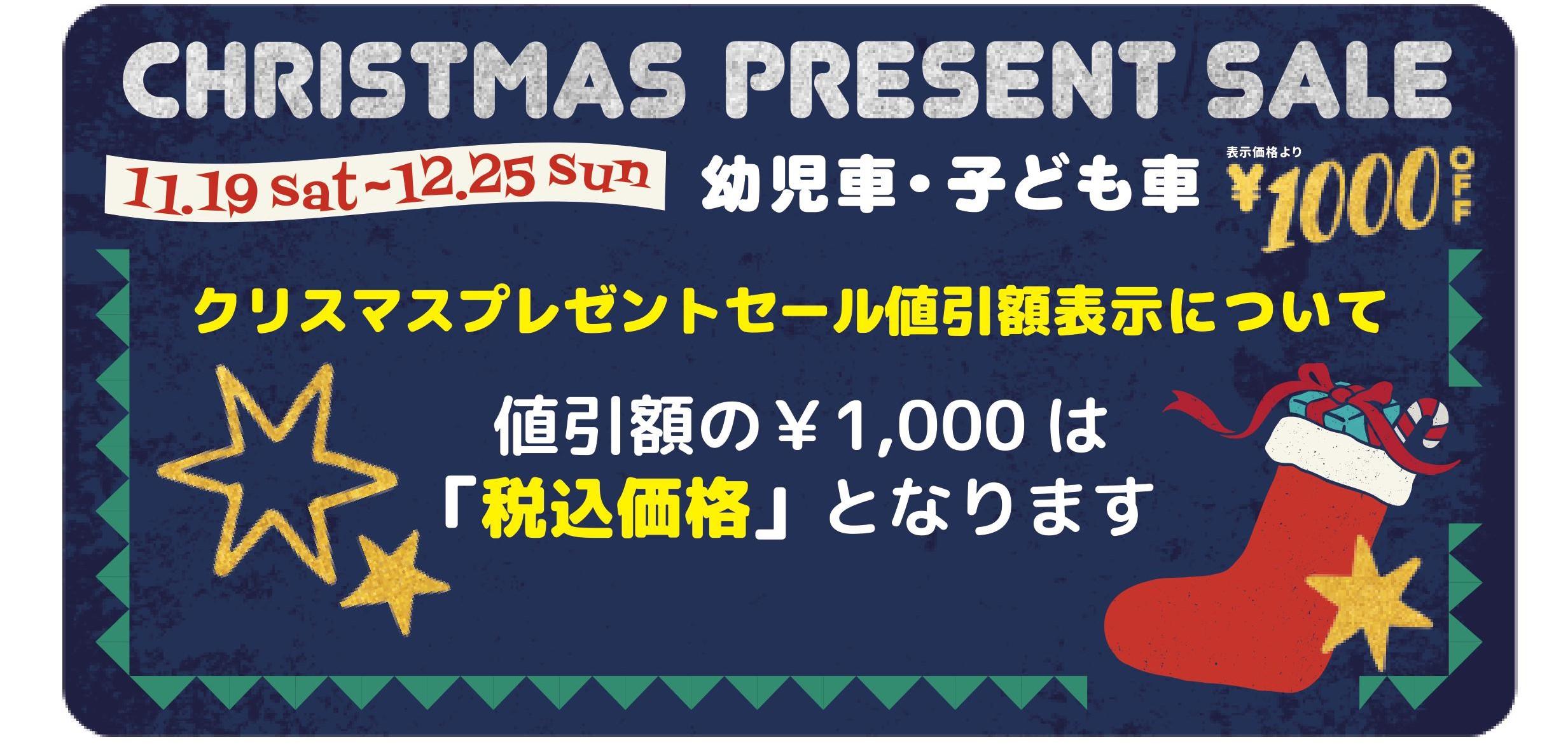 クリスマスセール1000円オフクーポン