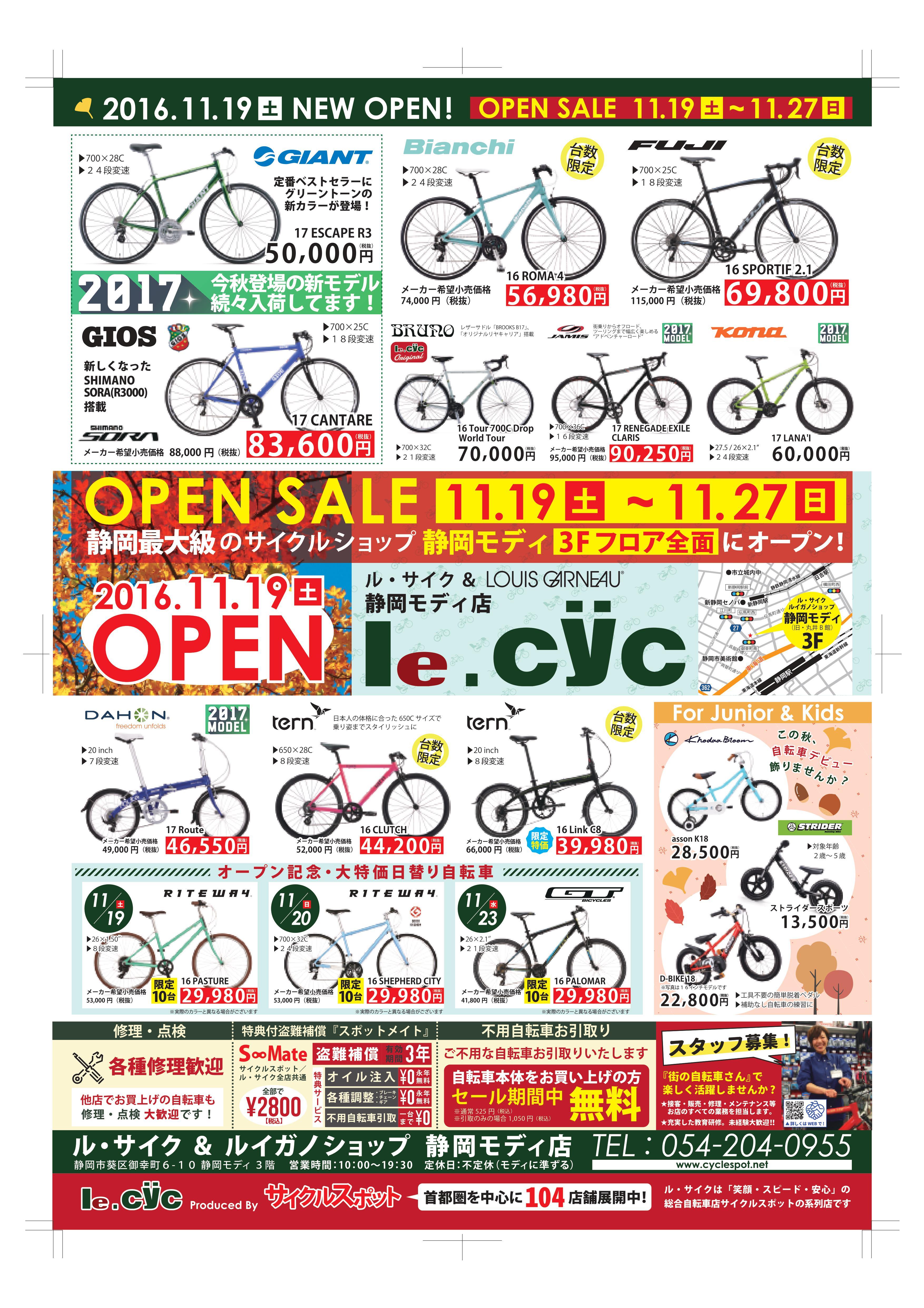 静岡MODI画像
