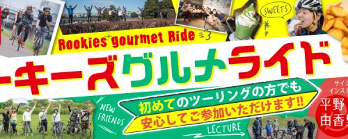 ロードバイク・クロスバイク乗ってみたいけど、どっちがいいの? ーサイクリングイベントのお知らせー
