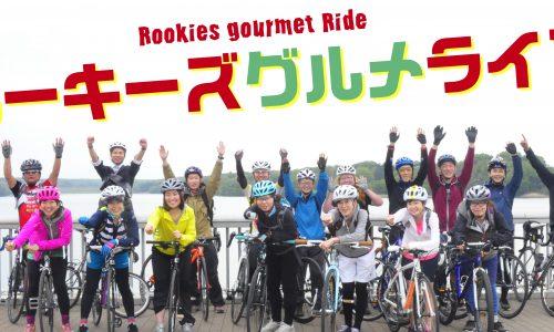 Rookies Gourmet Ride in 立川 4/22 レビュー!! 皆様ご参加ありがとうございました!