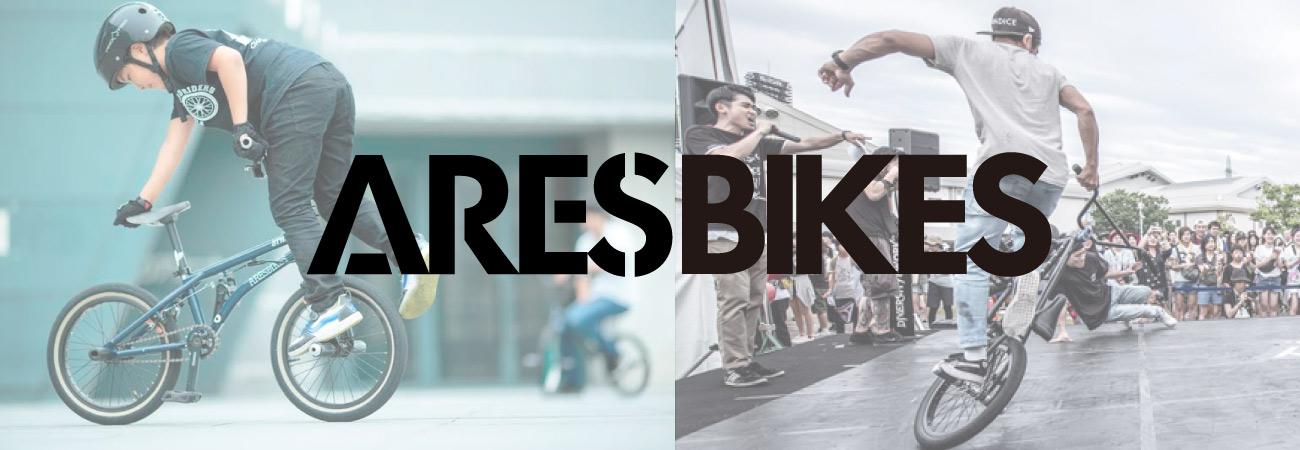 ARESBIKEアーレスバイク