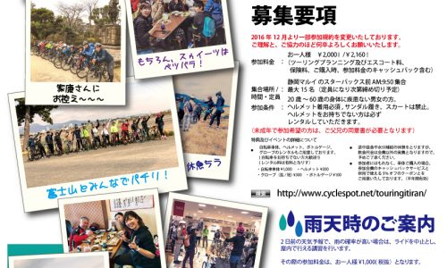 ルーキーズグルメライドin静岡☆2017/06/18参加者募集中!!!