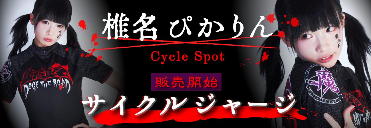 椎名ぴかりんサイクルジャージ×サイクルスポット