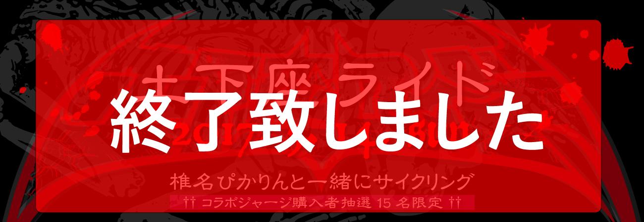 椎名ぴかりんサイクリングイベント