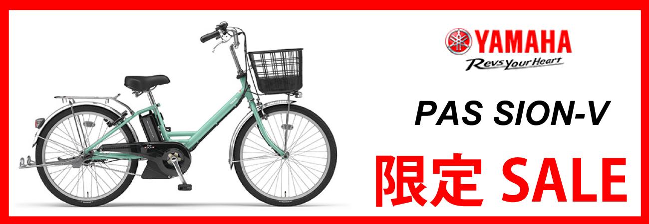 電動自転車セールヤマハパスシオン
