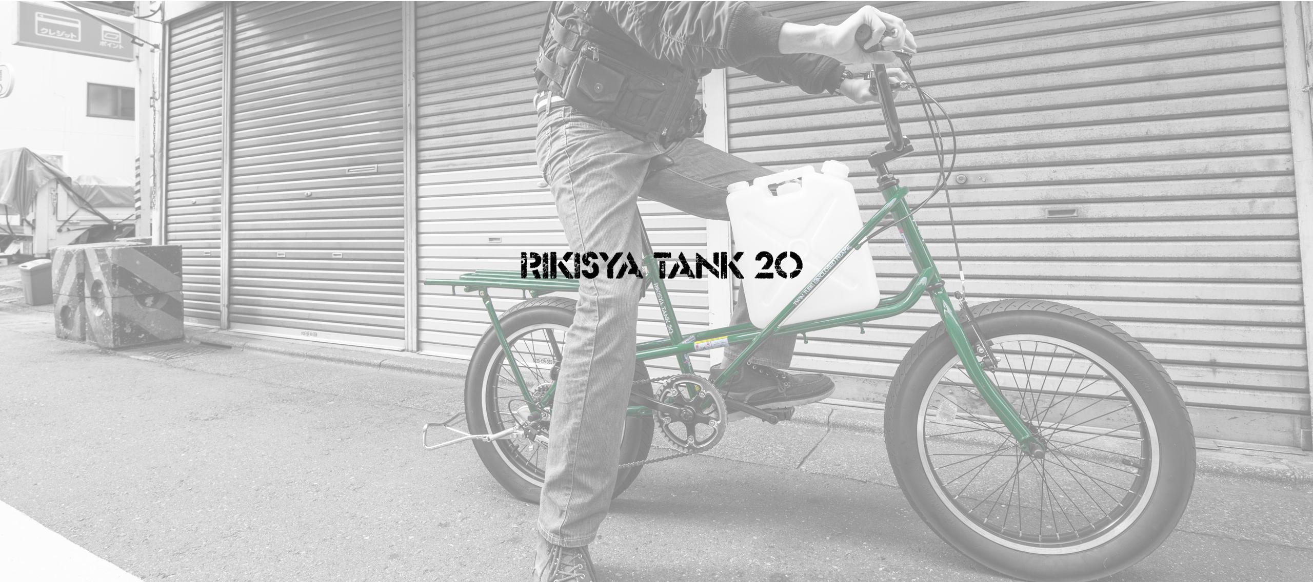 リキシャタンク災害用自転車メインイメージ