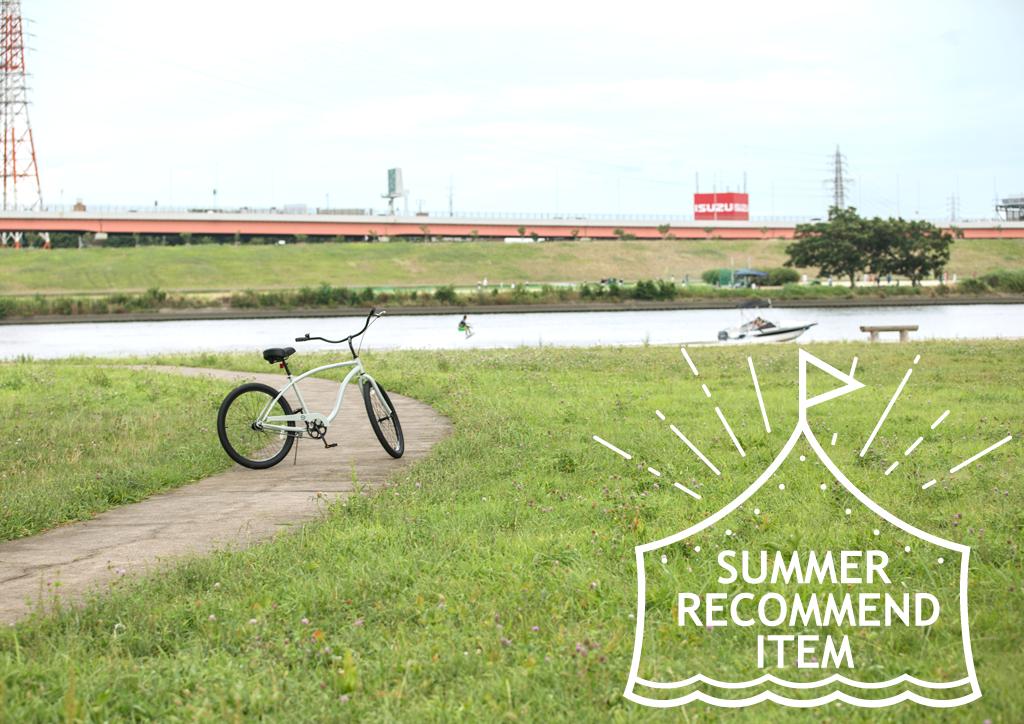 夏のおすすめ自転車