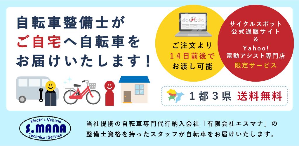 送料無料自転車通販サイクルスポット