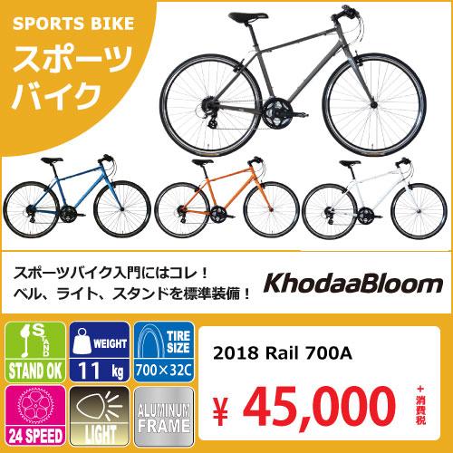 コーダブルーム khodaa bloom 2018年モデル レイル700  安い クロスバイク 2018年モデル 初心者  アウトレット