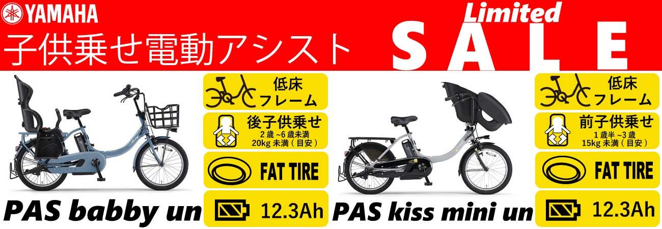 電動自転車セールアウトレット激安おすすめママチャリ子供乗せ最安