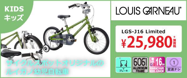 ルイガノ 16インチ LGS-J16 セール アウトレット 子供自転車 補助輪