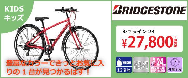 ブリジストンシュライン24インチ12インチ16インチ子供自転車