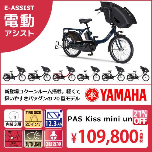 ヤマハ電動自転車子供セール最安パスキスミニアンPAS kiss mini unアウトレット
