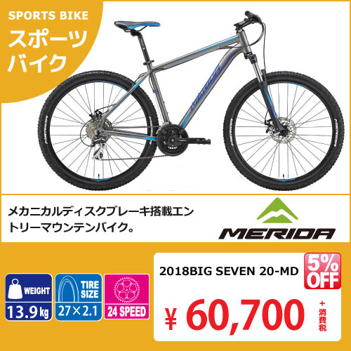 2018 MERIDA メリダ マウンテンバイク セール 安い通販 BIG SEVEN 20-MD