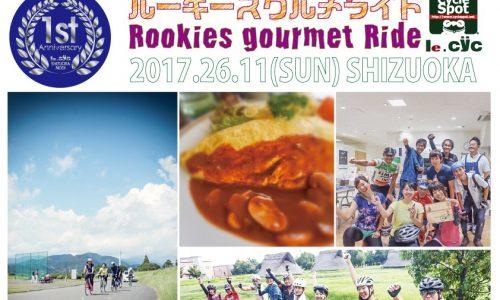 11/26(日)開催☆モディ店OPEN 1周年記念ライド!!