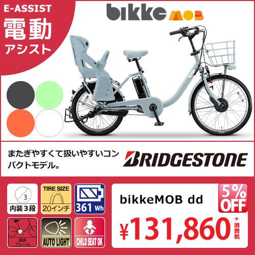 ブリジストンビッケモブdd bikkeMOBdd2018年モデル電動自転車最安セール安い子供乗せおすすめ