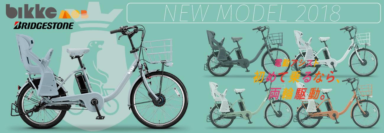 ブリジストンbikke mobDDビッケモブdd2018年おススメ電動自転車通販安いセール