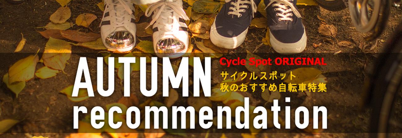 秋におすすめスポーツままちゃりおしゃれ自転車