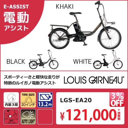 ルイガノ電動自転車通販アウトレットLGS-EA20LGS-EA26最安セール