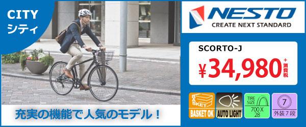 ママチャリ 最安 アウトレット 安い 通販 セール オートライトスコルトNESTO