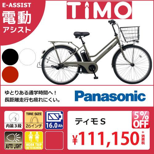 ティモS電動自転車パナソニック通勤電動自転車おすすめ安い最安セール