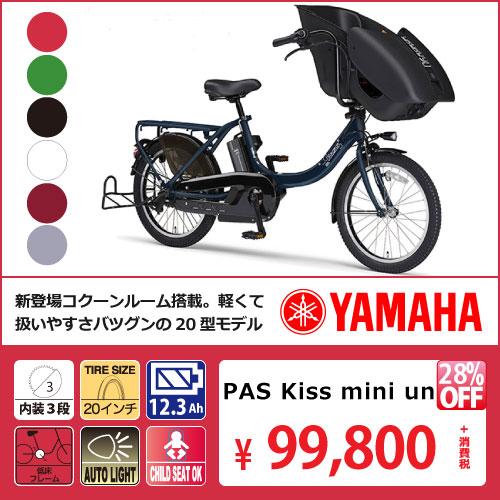 ヤマハ パスキスミニアンPAS Kiss mini un PA20KXL