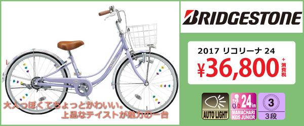ブリジストンリコリーナ24インチ12インチ16インチ子供自転車