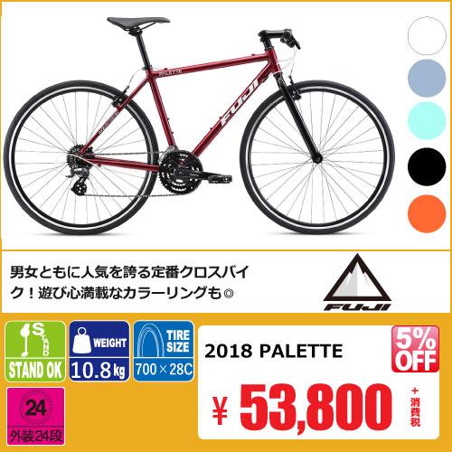 2018 FUJI フジ PALETTEパレット セール 安い おすすめ 通販 アウトレット