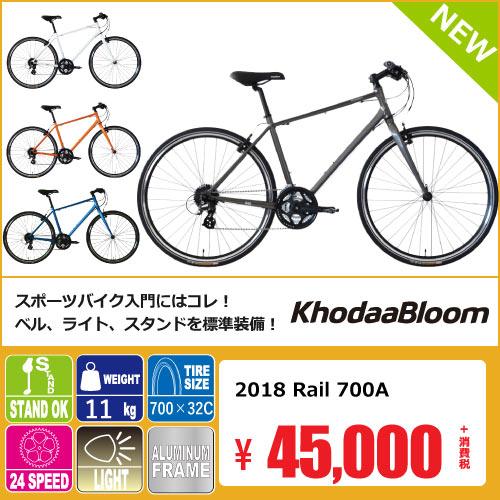 コーダーブルーム クロスバイク rail700A レイル700A おすすめ 最安 セール 激安 2018年モデル