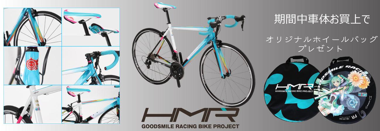 HMR-700初音ミクコラボロードバイク