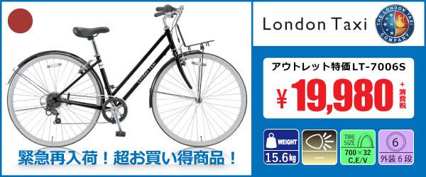 アウトレット限定特価 LT-7006S