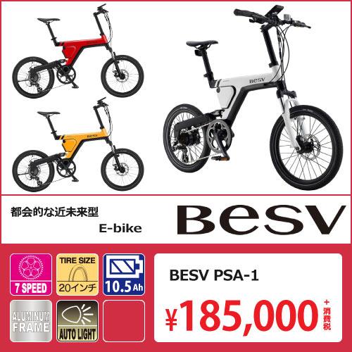 スポーツ電動自転車 ベスビー