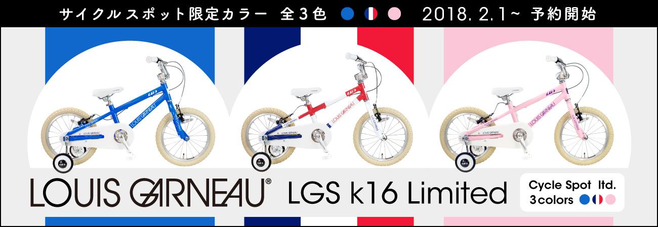 ルイガノ子供16インチLGS-K16通販最安おすすめ激安セール