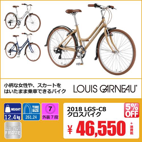 ルイガノTR2 LGS-C8おしゃれ かわいい クロスバイク ティアールツー