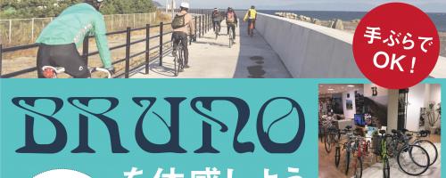 !!!情報解禁!!!グルメライド改めルサイクリング参加者募集中!!!