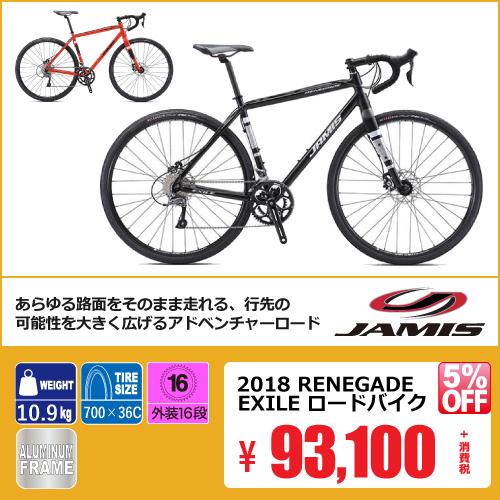 ジェイミス レネゲード セール アウトレット ロードバイク通販 2018model