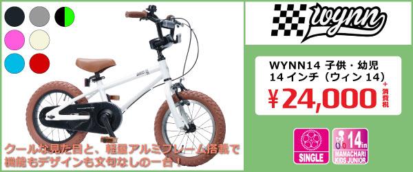 wynn14ウィンバイク16インチアッソン最安セールお買い得おすすめ