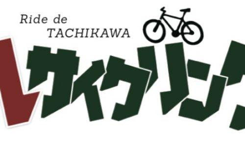 再び!!ルサイクリングin立川 ~ブロンプトンを体感しよう~6月17日開催!