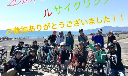 3/25開催☆ルサイクリングご参加ありがとうございました!!