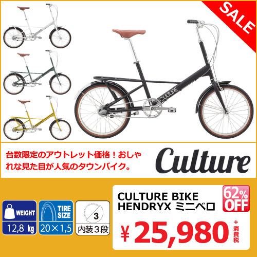 セール自転車 クロスバイク通販 おすすめ セール 激安 アウトレット 通勤通学