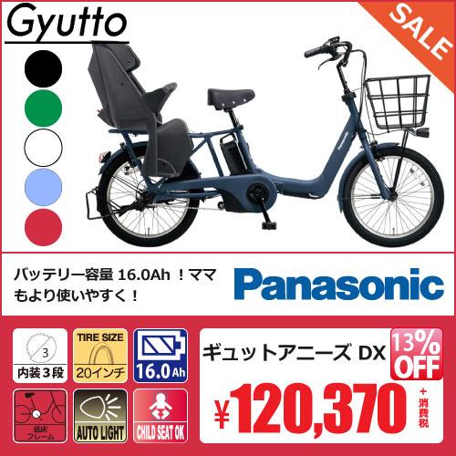 ギュットアニーズ2018年モデル電動自転車通販最安セール安い子供乗せおすすめ
