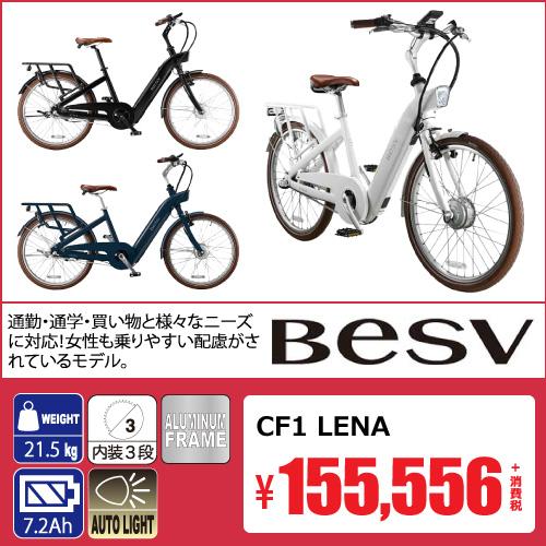 ベスビーPSA1 BESV通販最安セール激安おすすめイーバイクe-bike