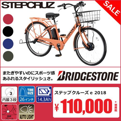 ブリジストン電動自転車 セール アウトレット おすすめ 安い おしゃれ
