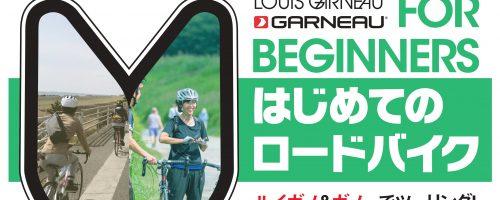ロードバイクに乗ってみよう!!5月27日開催ルサイクリング☆