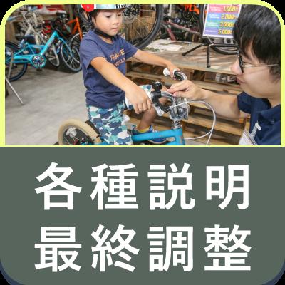 自転車 店舗受け取り 盗難補償