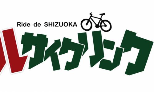 ルサイクリングイベント追加情報!!第二弾!